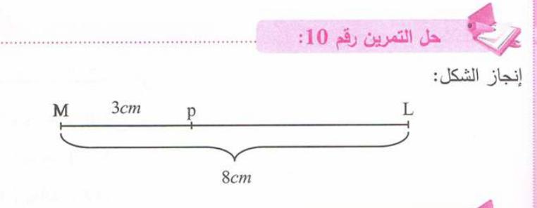 حل تمرين 10 صفحة 141 رياضيات للسنة الأولى متوسط الجيل الثاني