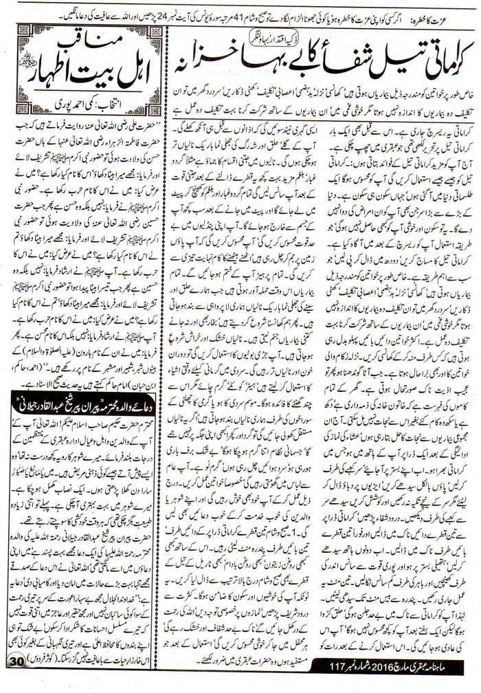 Page 30 Ubqari Magazine March 2016