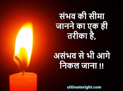 BEST Alone motivational status SHAYRI  in hindi 2 line
