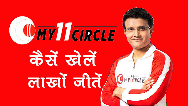 How-to-make-money-with-my11 circle kaise khele