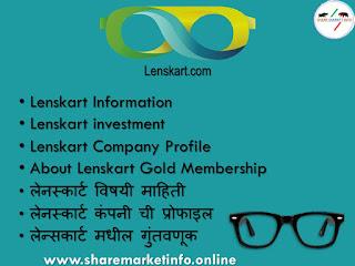 We are discussing Lenskart Information, Lenskart investment , lenskart investores, lenskart company profile, Lenskart gold membership and also in marathi. लेन्सकार्ट विषयी माहिती, लेन्सकार्ट ची गुंतवणूक.