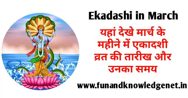 March mein Ekadashi Kab Hai 2021 - मार्च 2021 में एकादशी कब है।