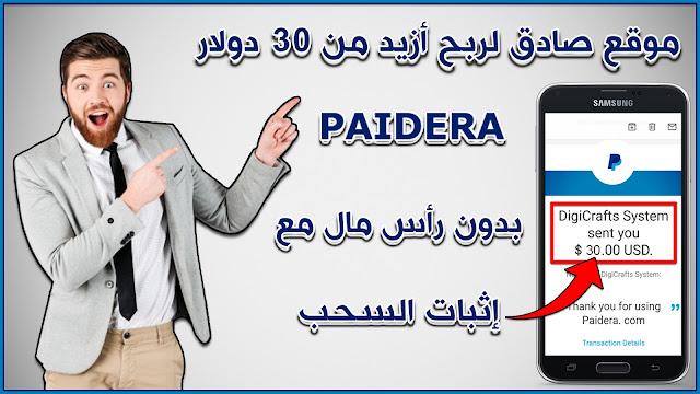 شرح أفضل موقع صادق Paidera لربح من الأنترنت أزيد من 30$ بدون رأس مال مع إثبات السحب
