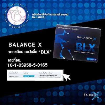Balance X นิยามแห่งความสุขของบุรุษ & สตรี แข็งไว ใหญ่จริง ทนทาน นานเสร็จ เม็ดเดียว เสียวยันเช้า พิสูจน์แล้ว !!