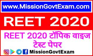 Reet 2020 test paper, reet 2020 model paper