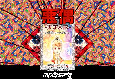 """Manga: Studio DEEN adaptará a anime del manga chino """"Aguu"""" de Yichun"""