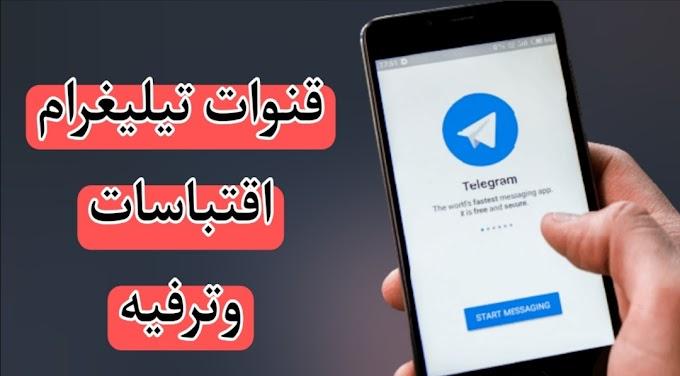 طريقة الحصول على قروبات و قنوات تيليغرام عدد لا نهائي telegram