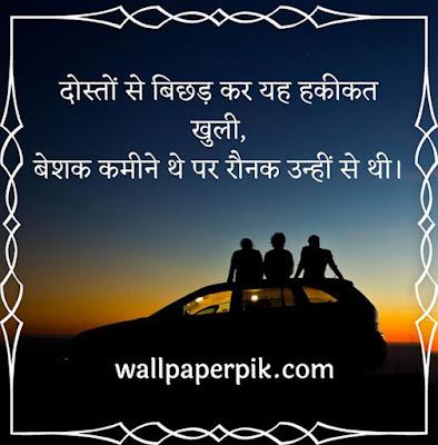 सच्ची Dosti Shayari status image Wallpaper New डाउनलोड