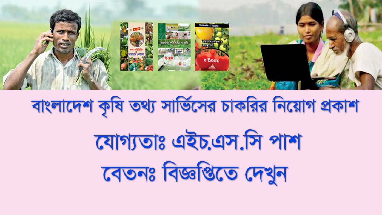 Agriculture Information and Communication job circular