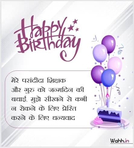 birthday wishes for teacher images