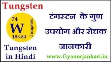 टंगस्टन (Tungsten) के गुण उपयोग और रोचक जानकारी Tungsten in Hindi
