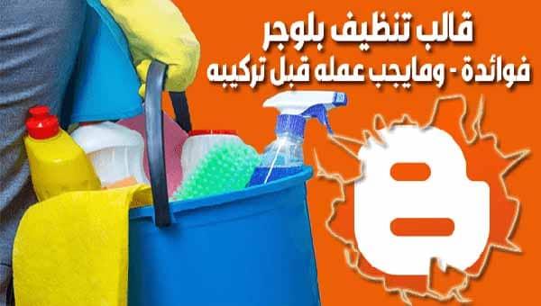 افضل قالب تنظيف مدونة بلوجر جاهز وماهي فوائده
