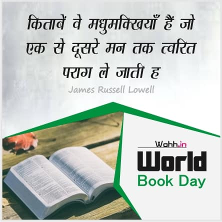 World Book Day Slogan