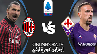 مشاهدة مباراة ميلان وفيورنتينا بث مباشر اليوم 29-11-2020  في الدوري الإيطالي