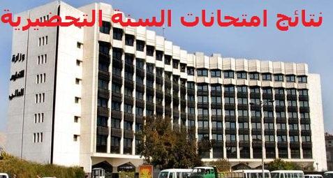 صدرت اليوم وتم اعلان نتائج امتحانات السنة التحضيرية الفصل الثاني في سوريا 2021-2022 حسب الاسم وزارة التعليم العالي mof.sy/s219resprep