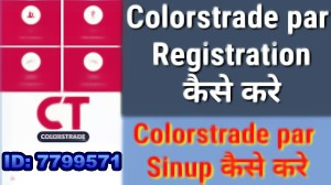 How to join Colorstrade