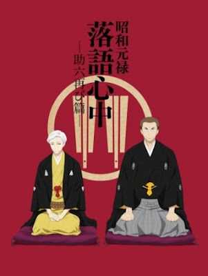 Shouwa Genroku Rakugo Shinjuu: Sukeroku Futatabi-hen