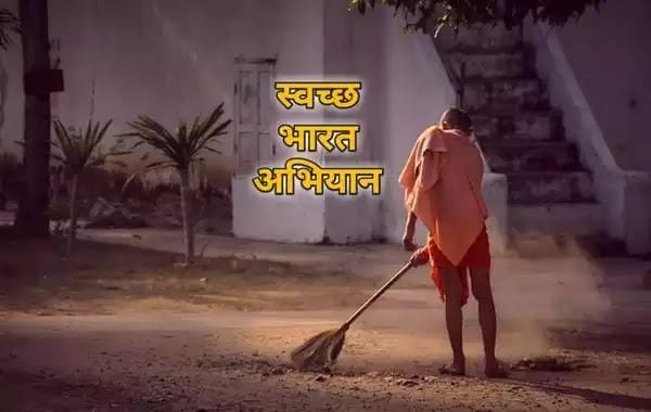 स्वच्छ-भारत-अभियान-मराठी-निबंध-Swachh-Bharat-Abhiyan-Nibandh-Essay-Marathi