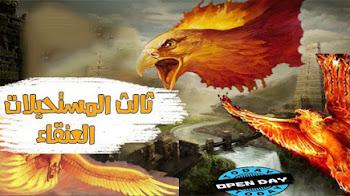 العنقاء ثالث المستحيلات عند العرب وباقي الحضارات