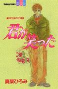 Your Smile Manga