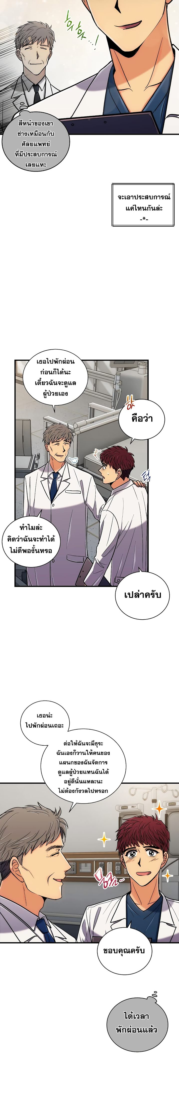 อ่านการ์ตูน Medical Return ตอนที่ 77 หน้าที่ 8