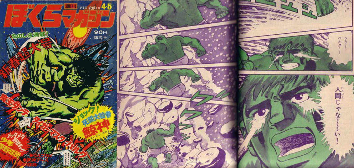 Hulk manga 1970