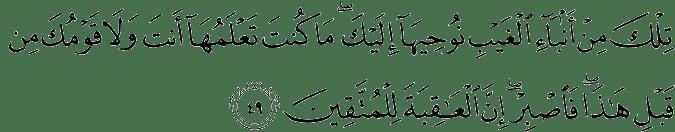Surat Hud Ayat 49