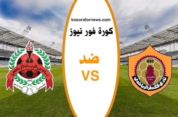 مشاهدة مباراة الريان وقطر بث مباشر اليوم 24-07-2020 الدوري القطري