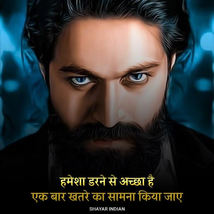 हमेशा डरने से अच्छा  - Dar, Khatre Ka Samna