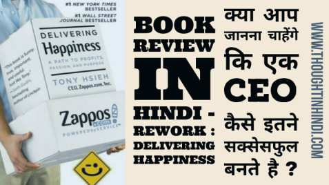 Book Review in Hindi - Delivering Happiness