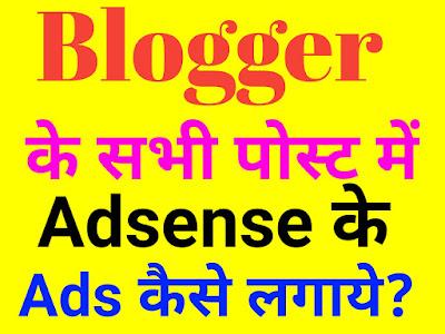Blogger Ke Sabhi Post Me Adsense Ke Ads Kaise Lagaye?