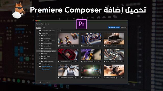 تحميل إضافة Premiere Composer لبرنامج Adobe Premiere Pro
