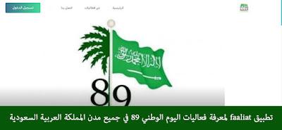 تطبيق faaliat لمعرفة فعاليات اليوم الوطني 89 في جميع مدن المملكة العربية السعودية