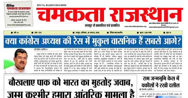 दैनिक चमकता राजस्थान 10 अगस्त 2019 ई-न्यूज़ पेपर
