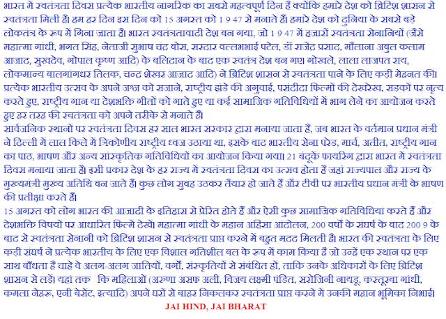 Ammcobus || 15 august 1947 speech in marathi language