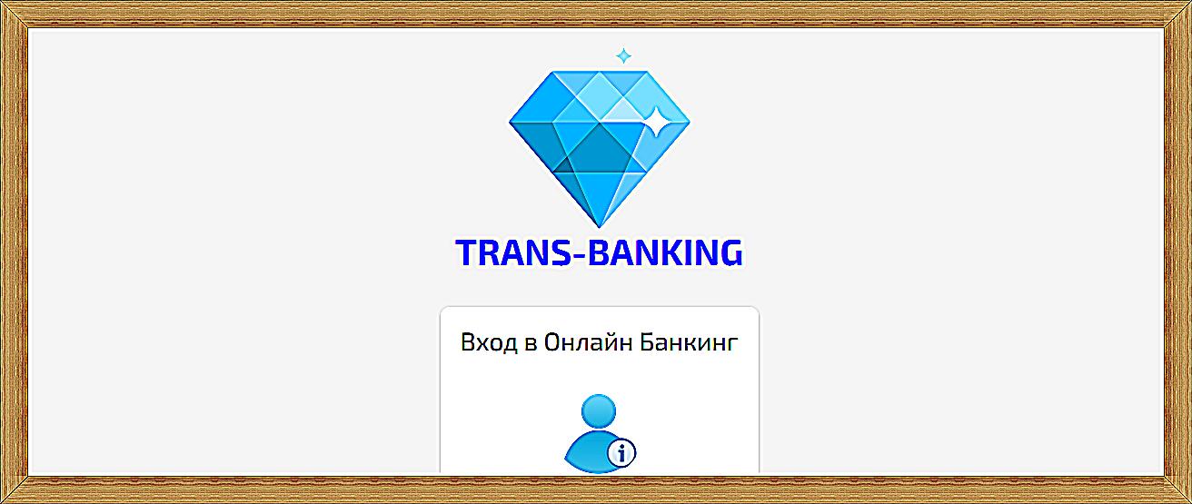 [Мошенники] Онлайн Банкинг USB-BANKING – onlinebanking-perevod.online отзывы, лохотрон!