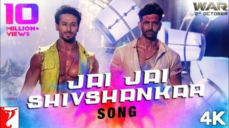 Jai Jai Shivshankar Song Lyrics | Download | War