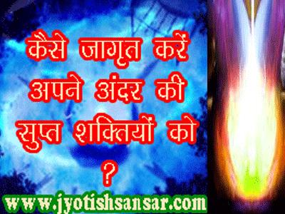 kundlini shakti jagran ke upay in hindi