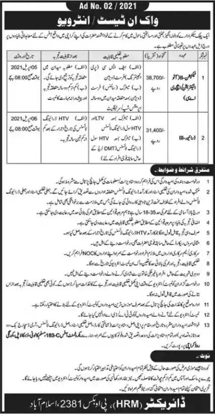 New Jobs in Pakistan PO Box 2381 Islamabad Jobs 2021 | Walk in Test/ Interview