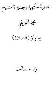 خطبة مكتوبة وجديدة للشيخ محمد العريفي بعنوان الصلاة