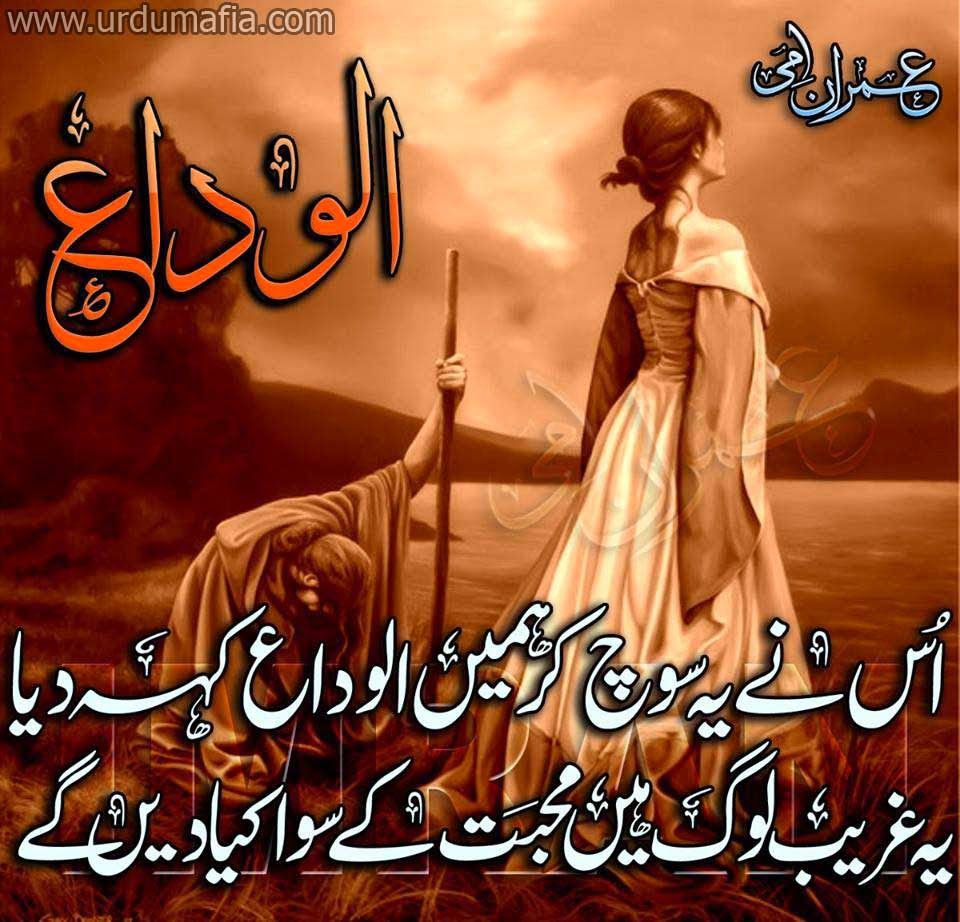 Best Poetry Quotes Of Love In Urdu: Love Quotes Wallpapers