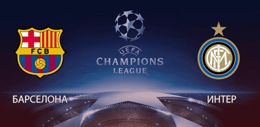 Посмотреть бесплатно футбол онлайн милан- барселона