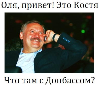 Затулин звонит главе ГУВМ Ольге Кирилловой