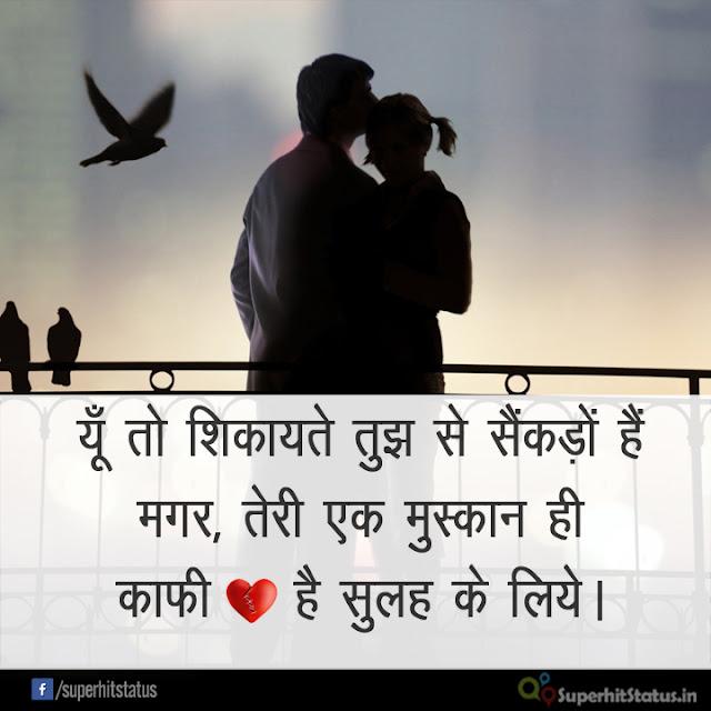 Valentines Day image Wishes Status in Hindi.JPG