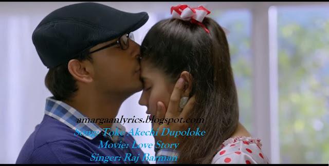 love story toke akechi dupoloke lyrics