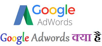 Google Adwords क्या है