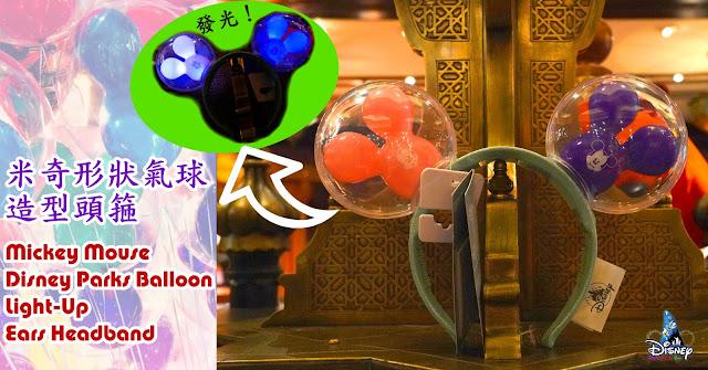 米奇形狀氣球發光頭箍(Mickey Mouse Disney Parks Balloon Light-Up Ears Headband)登陸 香港迪士尼, Hong Kong Disneyland Resort