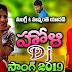 Mangli N Hanmath Yadav Holi Song 2019 Dj Remix By Dj Ramesh Rockzy
