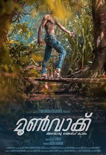 Moonwalk Malayalam movie title poster