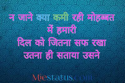 Shayari on life in hindi images